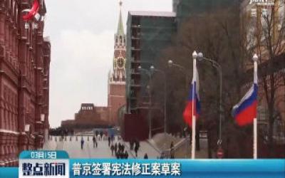 普京签署宪法修正案草案