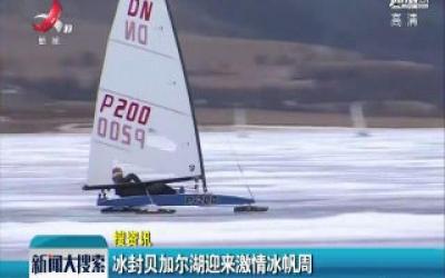 【搜咨询】 冰封贝加尔湖迎来激情冰帆周