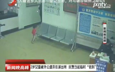 """南昌:2岁女童被外公遗弃在派出所 民警当起临时""""爸妈"""""""