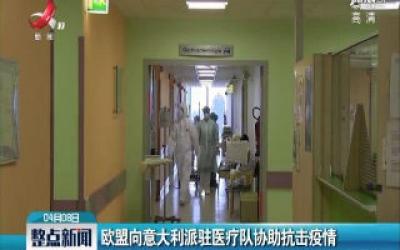 欧盟向意大利派驻医疗队协助抗击疫情