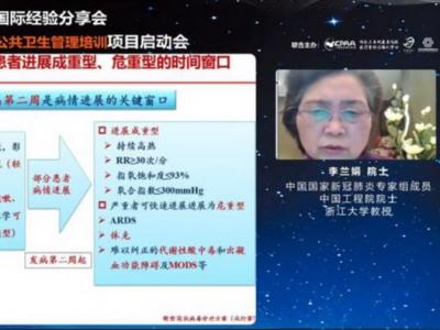 李兰娟:新冠肺炎发病第二周是病情进展关键窗口