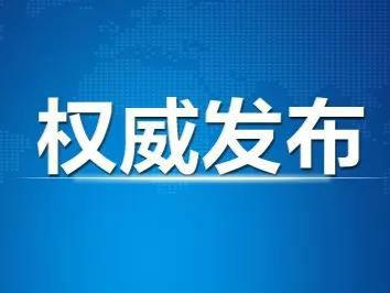 关于武汉市新冠肺炎确诊病例数确诊病例死亡数订正情况的通报