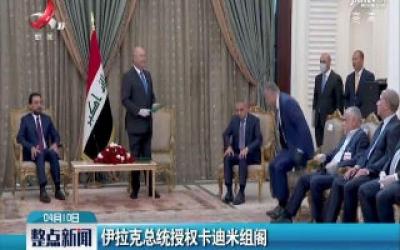 伊拉克总统授权卡迪米组阁