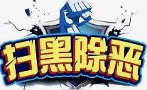 九江市领导赴瑞昌市调研政法工作 杨健参加