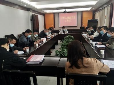 萍乡经开区社管三局召开脱贫攻坚工作会议