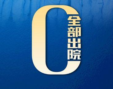 国家卫健委:武汉在院新冠肺炎患者清零