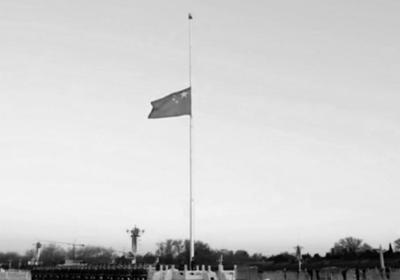 今早 天安门广场下半旗志哀
