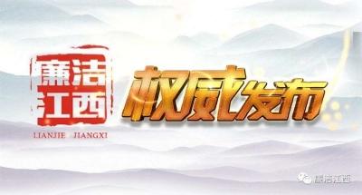 进贤县人大常委会原主任万晓鸣被开除党籍、取消退休待遇
