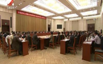 省促进非公有制经济发展领导小组召开2020年第一次全体会议