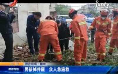 【救在现场】赣州:男孩掉井底 众人急施救