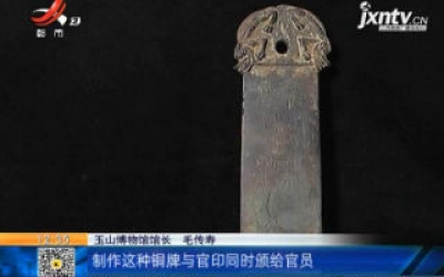 【《家有收藏》·镇馆之宝·玉山博物馆】明代的铜牌很罕见 它见证了古代印章制度