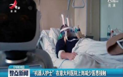 """""""机器人护士"""" 在意大利医院上岗减少医患接触"""