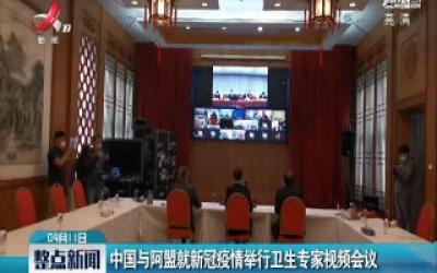 中国与阿盟就新冠疫情举行卫生专家视频会议