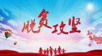 江西省住建厅领导到武宁县开展脱贫攻坚农村危房改造督战