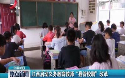 """江西启动义务教育教师 """"县管校聘"""" 改革"""