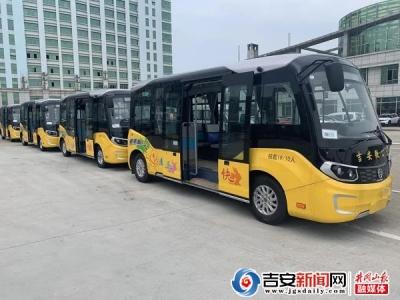 """4月28日开通!吉安新增一条""""微循环""""公交线"""