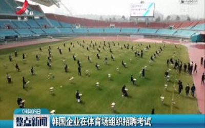 韩国企业在体育场组织招聘考试