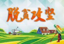 九江市领导到共青城市调研复工复产和脱贫攻坚工作  董金寿带队