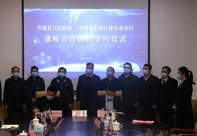 芦溪县与中国农业银行萍乡市分行签署战略合作协议