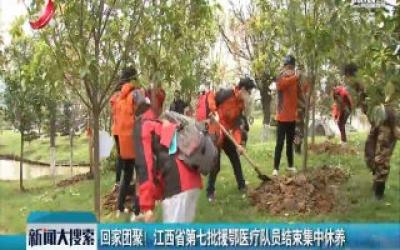 回家团聚!江西省第七批援鄂医疗队员结束集中休养