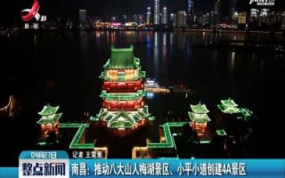 南昌:推动八大山人梅湖景区、小平小道创建4A景区