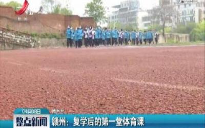 赣州:复学后的第一堂体育课