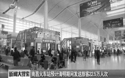 南昌火车站预计清明期间发送旅客22.5万人次