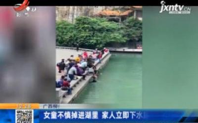 广西柳州:女童不慎掉进湖里 家人立即下水施救