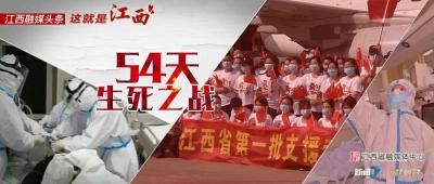江西首批援鄂医疗队:54天生死之战