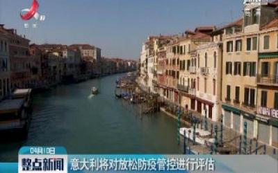 意大利将对放松防疫管控进行评估