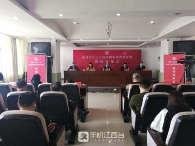 南昌总工会开展普惠活动 力争拉动各类消费金额超30亿元