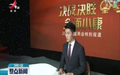 【关注全国两会】江西广播电视台启动全国两会全媒体报道