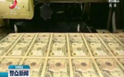 美财政部二季度计划发债近3万亿美元