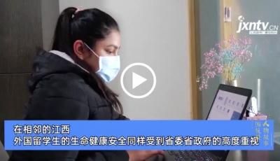 《中国抗疫人物故事》第三集《我在中国》 聚焦江西外国留学生疫情防控工作