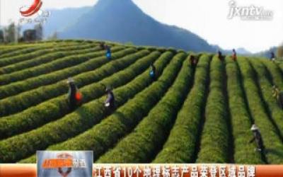 江西省10个地理标志产品荣登区域品牌