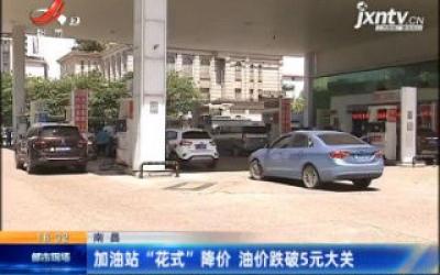 """加油站""""花式""""降价 油价跌破5元大关"""