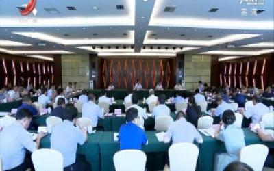 江西省现代家具产业链链长工作调度会召开