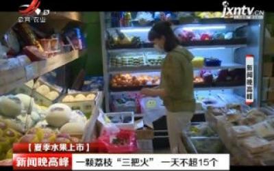 """【夏季水果上市】一颗荔枝""""三把火"""" 一天不超15个"""