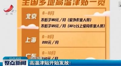 【6月新规来了】高温津贴开始发放!