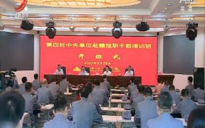 第四批中央单位赴赣挂职干部培训班开班
