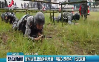 """省军区警卫勤务队开展""""精武-2020A""""比武竞赛"""