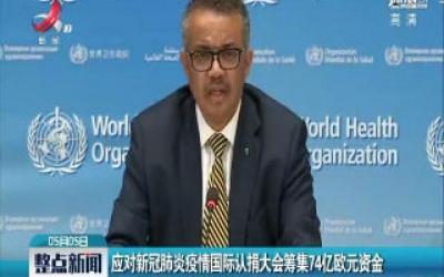 应对新冠肺炎疫情国际认捐大会筹集74亿欧元资金