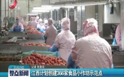 江西计划创建366家食品小作坊示范点