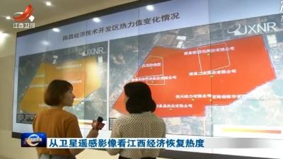 从卫星遥感影像看江西经济恢复热度
