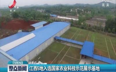 江西5地入选国家农业科技示范展示基地