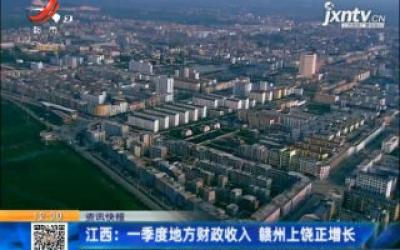 江西:一季度地方财政收入 赣州上饶正增长