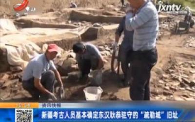 """新疆考古人员基本确定东汉耿恭驻守的""""疏勒城""""旧址"""