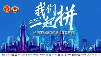 """两会云播间:【2020我们一起拼:5省联动 聚焦""""疫后重振""""】"""