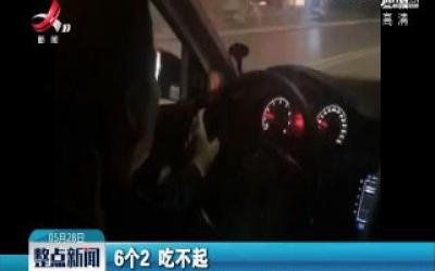萍乡:吓人!他边开车边玩游戏