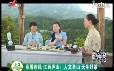 直播连线·江西庐山:人文圣山 天生好茶